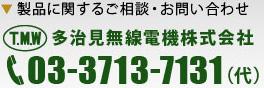 多治見無線電機株式会社 03-3713-7131